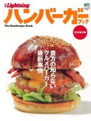 Burgerbook